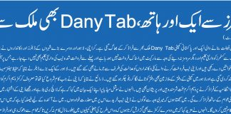 Dany Tab scam